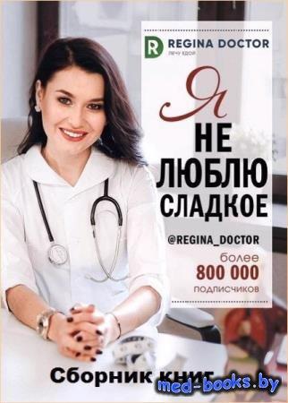 Регина Доктор - Регина Доктор. 2 книги