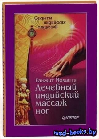 Моханти Ранжит - Лечебный индийский массаж ног