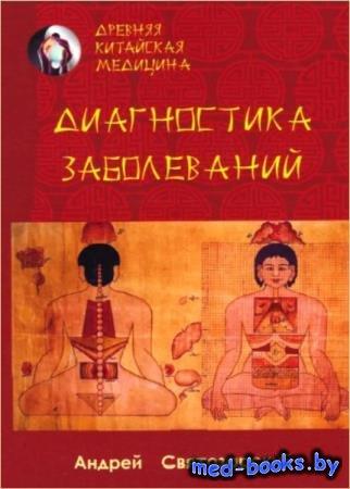 Андрей Святозарский - Древняя китайская медицина