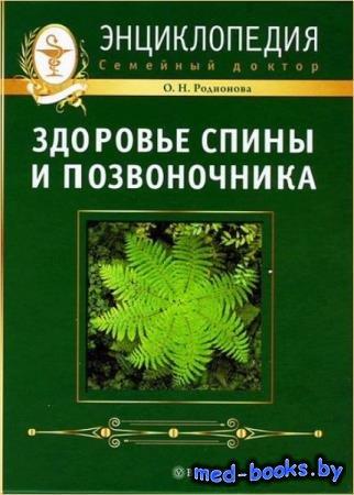 Ольга Родионова - Здоровье спины и позвоночника. Энциклопедия