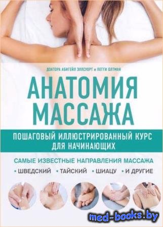 Пегги Олтман - Анатомия массажа. Пошаговый иллюстрированный курс для начинающих
