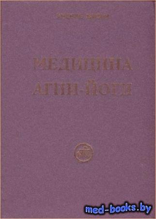 М.Д. Скачкова - Медицина Агни-Йоги