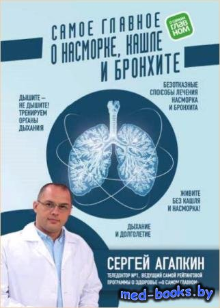 Сергей Агапкин - Самое главное о насморке, кашле и бронхите