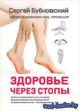 Здоровье через стопы - Сергей Бубновский - 2019 год