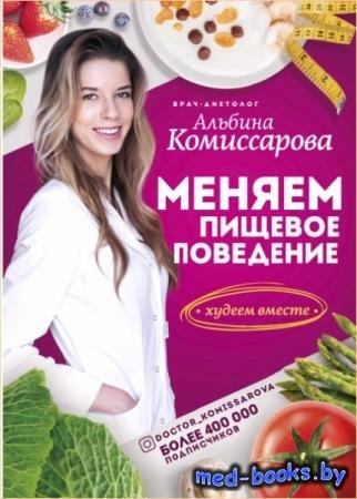 Альбина Комиссарова - Меняем пищевое поведение!