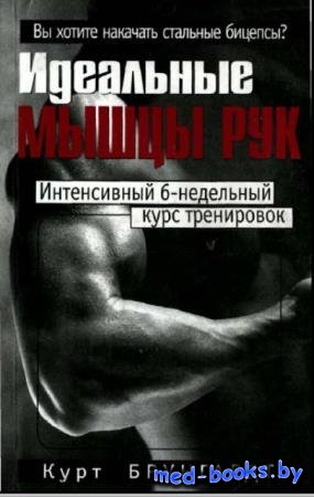 Курт Брунгардт - Идеальные мышцы рук. Интенсивный 6-недельный курс тренировок (2003)