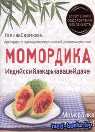 Галина Серикова - Момордика – индийский лекарь на вашей даче