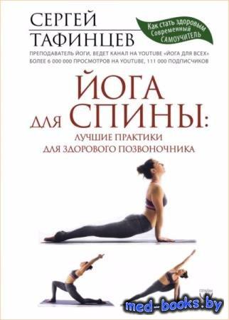 Йога для спины: лучшие практики для здорового позвоночника - Сергей Тафинце ...