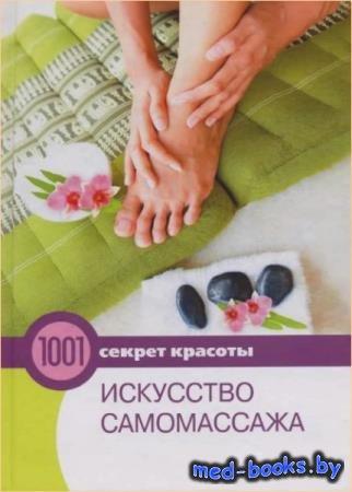 Гаврилова А.С. - Искусство самомассажа