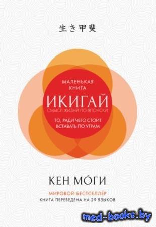 Кен Моги - Икигай. Смысл жизни по-японски (2018)