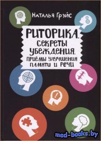 Наталья Грэйс - Риторика. Секреты убеждения. Приёмы улучшения памяти и речи