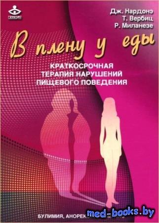 Д. Нардонэ, Р. Миланез - В плену у еды: булимия, анорексия, vomiting. Кратк ...