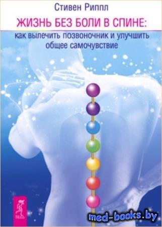 Риппл С. - Жить без боли в спине: как вылечить позвоночник и улучшить общее самочувствие