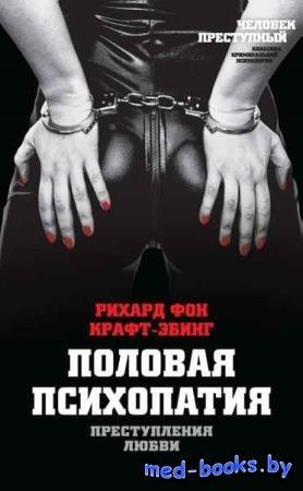 Человек преступный. 10 книг