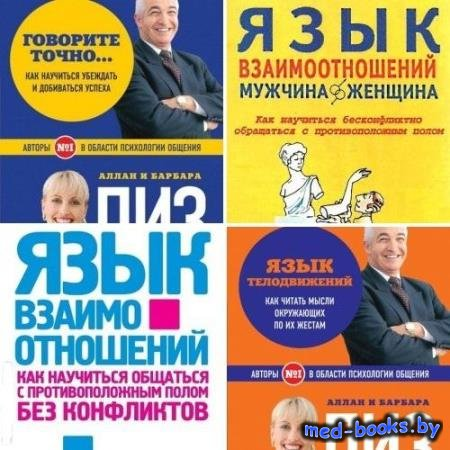 Аллан и Барбара Пиз. Собрание сочинений. 17 книг