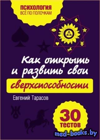 Тарасов Евгений - Как открыть и развить свои сверхспособности. 30 тестов