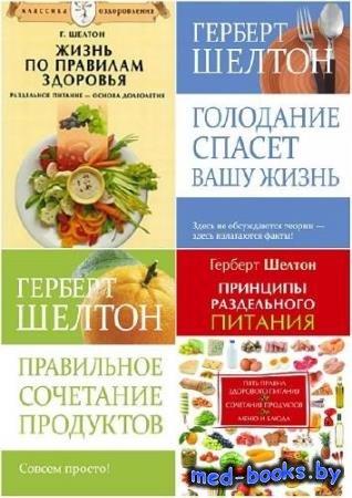 Герберт Шелтон. Раздельное питание. Сборник книг