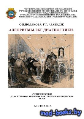 Алгоритмы ЭКГ диагностики - Полякова О.В., Арабидзе Г.Г. - 2015 год