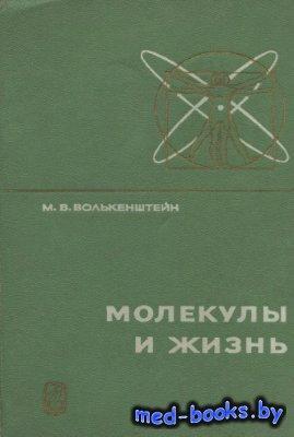 Молекулы и жизнь. Введение в молекулярную биофизику - Волькенштейн М.В. - 1965 год