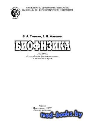 Биофизика - Тиманюк В.А., Животова Е.Н. - 2003 год