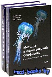 Методы в молекулярной биофизике. Структура, функция, динамика (2 тома) - И. Сердюк, Н. Заккаи, Дж. Заккаи - 2009 год
