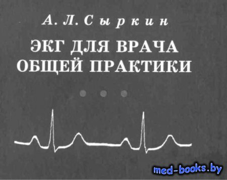 ЭКГ для врача общей практики - А. Л. Сыркин - 2007 год