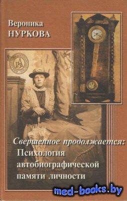 Свершенное продолжается: Психология автобиографической памяти личности - Нуркова В.В. - 2000 год