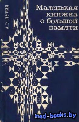 Маленькая книжка о большой памяти - Лурия А.Р. - 1968 год
