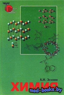 Химия. Учебник для медицинских вузов - Зеленин К.Н. - 1997 год