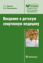 Введение в детскую спортивную медицину - Авдеева Т.Г., Виноградова Л.В. - 2009 год