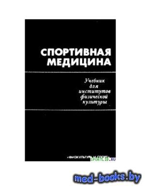 Спортивная медицина - Карпман В.Л. - 1987 год