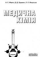 Медична хімія - Мороз А.С., Луцевич Д.Д., Яворська Л.П. - 2008 год