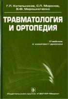 Травматология и ортопедия - Котельников Г.П., Миронов С.П., Мирошниченко В. ...