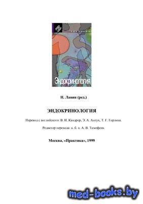 Эндокринология - Лавин Н. - 1999 год