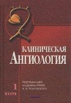 Клиническая ангиология. Том 1 - Покровский А.В. - 2004 год