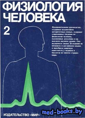 Физиология человека. Том 2 - Шмидт Р., Тевс Г. - 1996 год