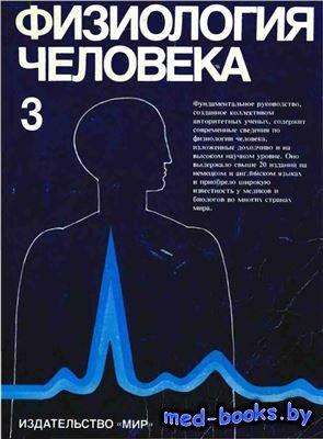 Физиология человека. Том 3 - Шмидт Р., Тевс Г. - 1996 год - 198 с.
