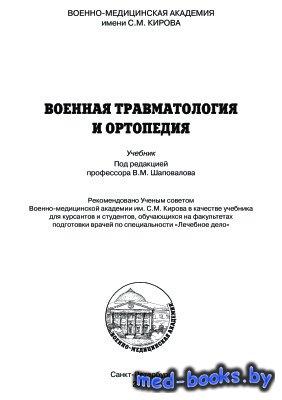 Военная травматология и ортопедия - Шаповалов В.М. - 2013 год