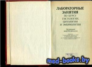Лабораторные занятия по курсу гистологии, цитологии и эмбриологии - Афанасьев Ю.И., Котовский Е.Ф., Ноздрин В.И. и др. - 1990 год