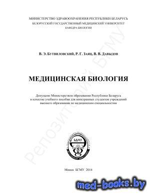 Медицинская биология - Бутвиловский В.Э., Заяц Р.Г., Давыдов В.В. - 2014 год