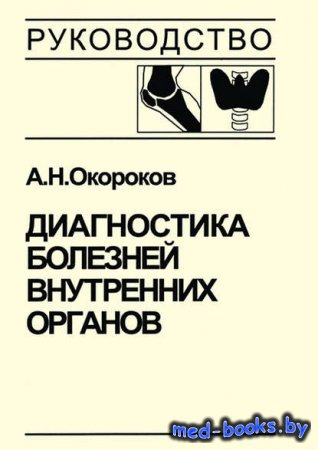 Диагностика болезней внутренних органов. Книга 3. Диагностика болезней эндо ...