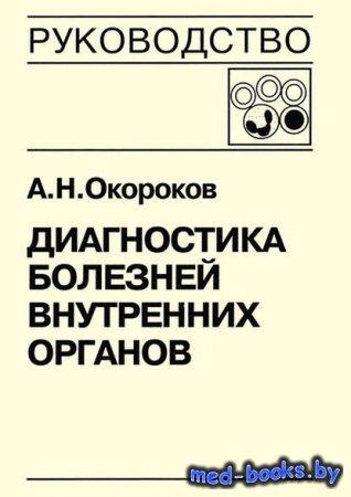 Диагностика болезней внутренних органов. Книга 5-1. Диагностика болезней си ...