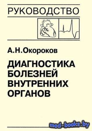 Диагностика болезней внутренних органов. Книга 7-5. Диагностика болезней се ...