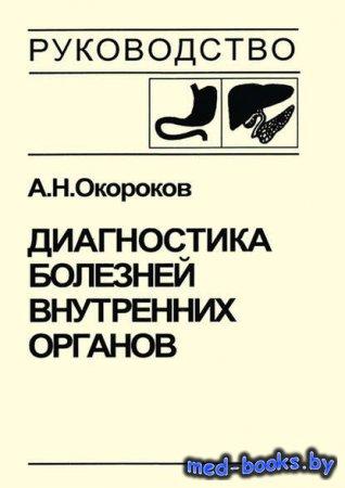 Диагностика болезней внутренних органов. Том 1. Диагностика болезней органов пищеварения - Александр Окороков - 2019 год