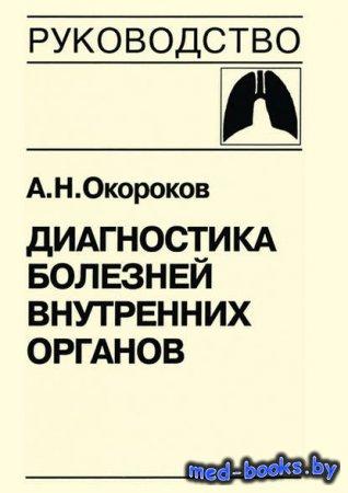 Диагностика болезней внутренних органов. Книга 4. Диагностика болезней орга ...