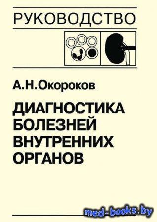 Диагностика болезней внутренних органов. Книга 5-2. Диагностика болезней си ...