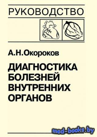 Диагностика болезней внутренних органов. Книга 7-1. Диагностика болезней се ...