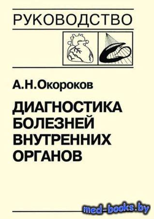 Диагностика болезней внутренних органов. Книга 7-3. Диагностика болезней се ...