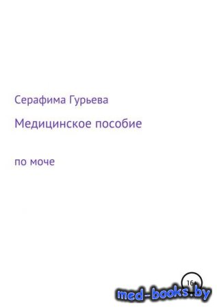 Медицинское пособие по моче - Серафима Гурьева - 2019 год