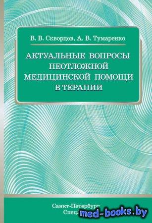 Актуальные вопросы неотложной медицинской помощи в терапии - В. В. Скворцов, А. В. Тумаренко - 2015 год